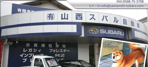 新車販売 愛知 |山西スバル自動車